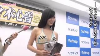 DVD『佐々木心音 禁じられた心・ありふれた音でなく』発売記念イベント ...
