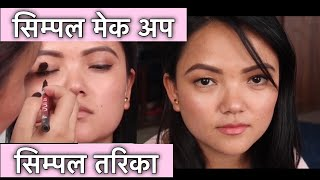 सिम्पल मेक अप / Everyday Makeup without Foundation and Concealer / Simple & Easy for Beginners /