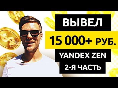 15,000 ₽ ВЫВЕЛ с ЯНДЕКС ДЗЕН. Как заработать деньги в Yandex Zen без вложений 2019