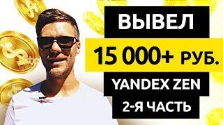 15,000 ₽ ВЫВЕЛ с ЯНДЕКС ДЗЕН. Как заработать деньги в Yandex Zen без вложений 2021