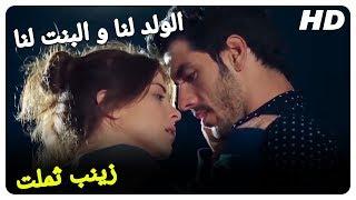 زينب أصبحت ثملة!   الولد لنا و البنت لنا فيلم كوميدي تركي (مترجم للعربية)
