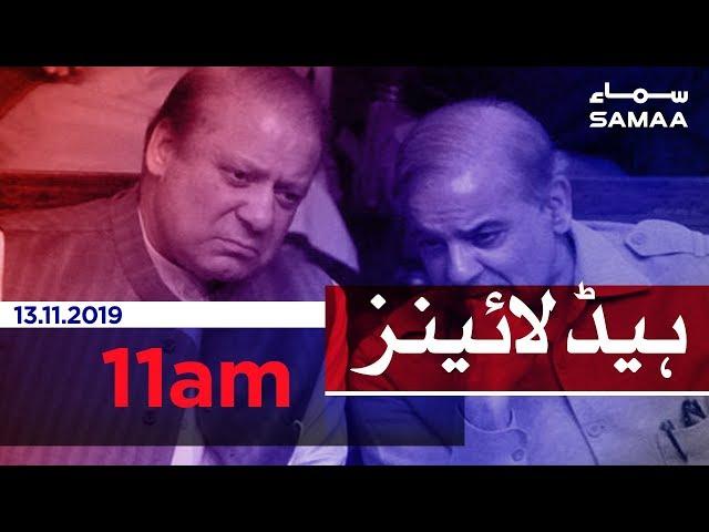 Samaa Headlines - 11AM - 13 November 2019