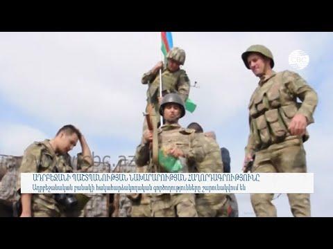 Специально для армян. Новости Азербайджана на армянском языке (05.10.2020)