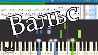 ВАЛЬС из к-ф «Пирогов» (на пианино Synthesia cover) Ноты и MIDI