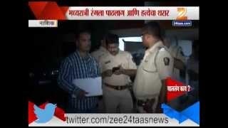 Zee24Taas । Nashik Criminal Bhim Pagare Murder