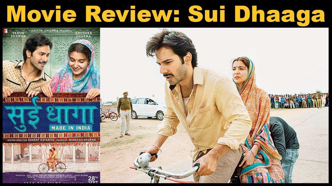 Sui Dhaaga फिल्म रिव्यू | Varun Dhawan | Anushka Sharma | Raghubir Yadav | The Lallantop