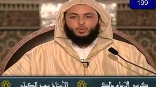 شرح موطأ الإمام مالك، الشيخ الدكتور سعيد الكملي، الحديث 199