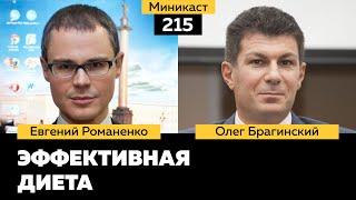 Миникаст 215 Эффективная диета Евгений Романенко и Олег Брагинский