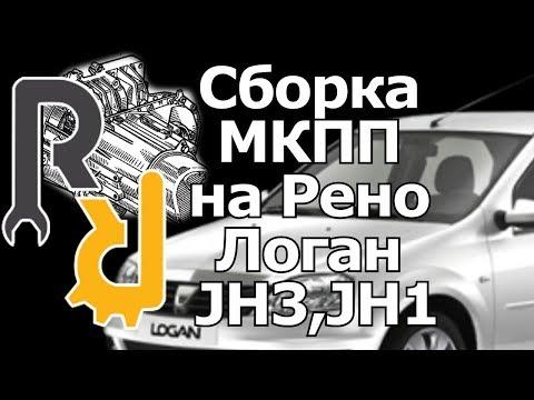 Сборка МКПП на Рено Логан JH3,