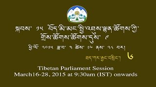 Day2Part3: Live webcast of The 9th session of the 15th TPiE Proceeding from 16-28 March 2015
