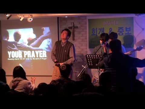 20140211 새노래교회 화요회개중보 데이비드차 선교사님