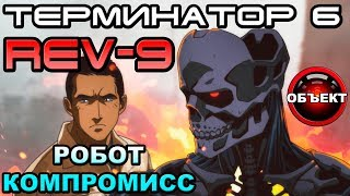Терминатор 6 Rev-9 робот компромисс [ОБЪЕКТ] Terminator 6 Dark Fate Trailer