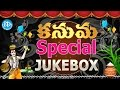 Download Kanuma Special Suoer Hit Songs Jukebox || Sankranti Special Songs || Telugu  Songs Jukebox MP3 song and Music Video