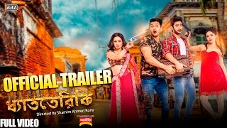 Download Video Dhat Teri Ki Trailer | Shuvoo | Faria | ‎Roshan‬ | Farin | Dhat Teri Ki Bengali Movie 2017 MP3 3GP MP4