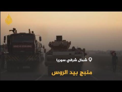 منبج.. الانتقادات لم تثن أنقرة عن مواصلة إنشاء منطقة آمنة  - نشر قبل 2 ساعة