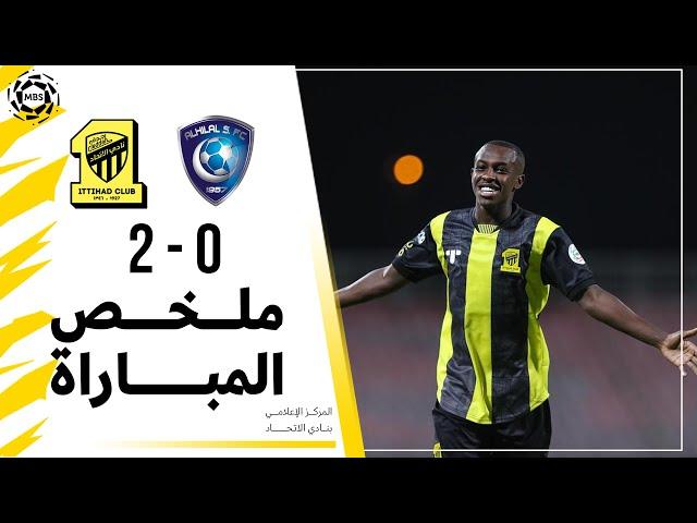 ملخص مباراة الاتحاد 2 × 0 الهلال دوري كأس الأمير محمد بن سلمان الجولة 25 تعليق فهد العتيبي