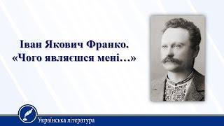Урок 18. Українська література 10 клас