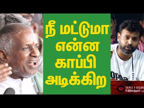 Including Premji All Are Copying My Songs Ilayaraja Comment | Cine Flick