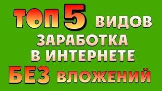 Videoseed ru Заработок на просмотрах видео