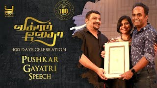 Vikram Vedha 100 Days Celebration | Pushkar Gayatri Speech | Madhavan | Vijay Sethupathi