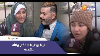 تصريح قوي من الزوجة الكبيرة وأمنية بنت الميلودي يوم المحاكمة: