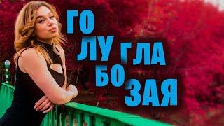 Смотреть клип Александр Закшевский - Голубоглазая