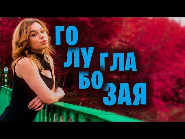 Красивая песня о любви (2019). Голубоглазая. Александр Закшевский