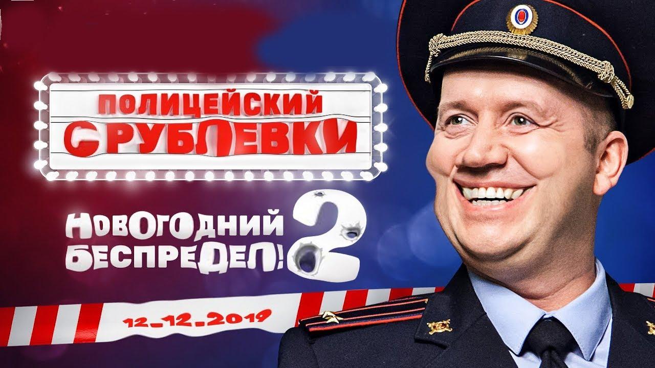 Полицейский с Рублёвки. Новогодний Беспредел 2 - СМОТРЕТЬ 2019