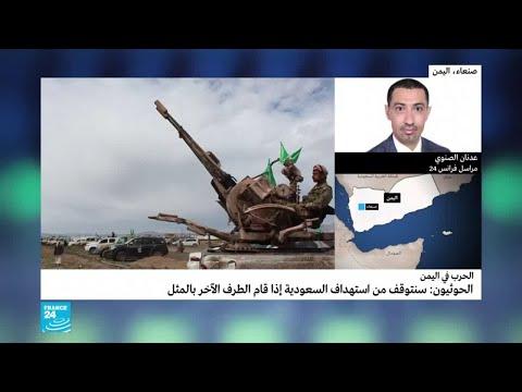 اليمن: الحوثيون يعرضون التهدئة على السعودية.. مبادرة سلام؟