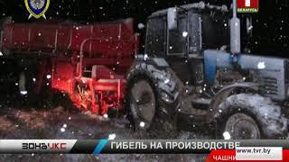 Загадочная смерть в Чашникском районе. Зона Х