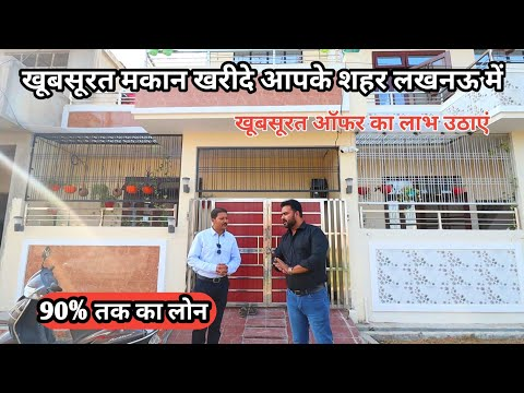 खूबसूरत मकान खरीदें और पाएं ऑफर | House in Lucknow | property in Lucknow | House for Sale...