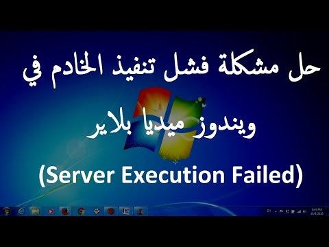 حل مشكلة فشل تنفيذ الخادم في ويندوز ميديا بلاير - خطأ  Server Execution Failed
