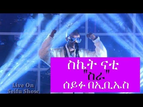 Seifu on EBS: Skat Nati - Sira   ስራ - Live Performance