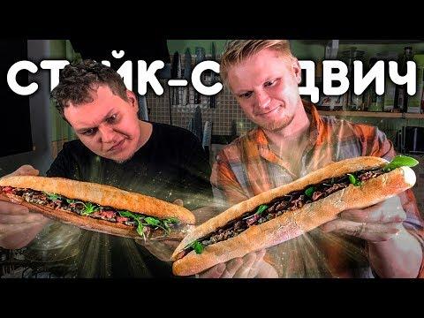 ОГРОМНЫЙ СТЕЙК-СЕНДВИЧ!