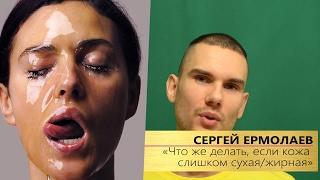 видео Уход за жирной кожей лица: режим, очищение, лечение