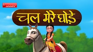 Chal Mere Ghode Tik Tik Hindi Rhymes for Children thumbnail