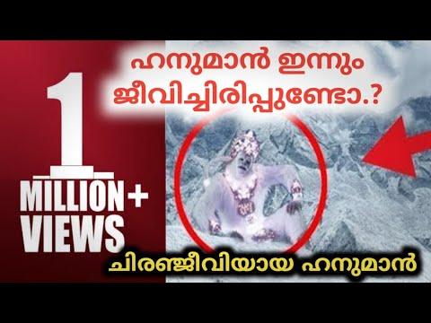 Is Hanuman Still Alive | ഹനുമാൻ ജീവിച്ചിരിപ്പുണ്ടോ |Churulazhiyatha Rahasyangal | MTVlog Malayalam