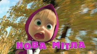 Маша та Ведмідь: Нова мiтла (31 серiя) Masha and the Bear