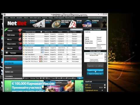 Обзор по покер руму NetBet. Как зарабатывать на покере бесплатно!!!