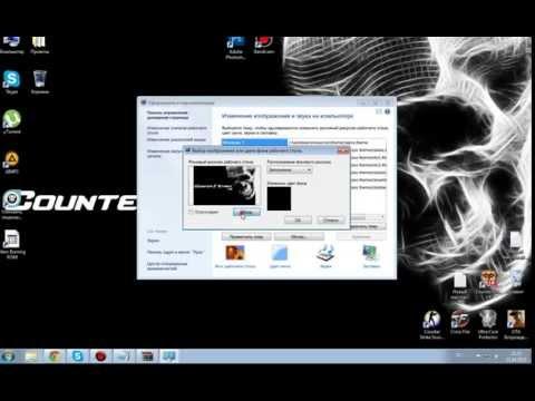 Как установить персонализацию на Windows 7 начальная.