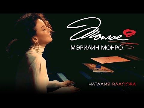 Смотреть клип Наталия Власова - Мэрилин Монро