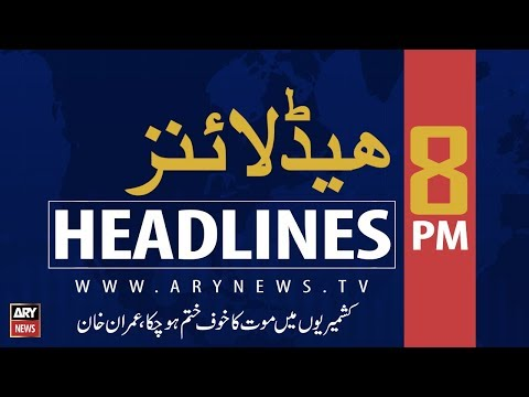 ARY News Headlines | PM Imran Khan's visit to Karachi postponed | 8 PM | 13 September 2019