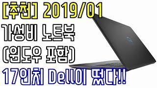 [추천] 2019년 1월 가성비 노트북 추천 (윈도우포함)