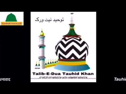 Quran Kehta Hai Marte Nhi Khuda Wale Naat By Shakil Mathuravi