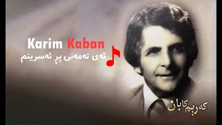 Karim Kaban - Taman ئهی تهمهنی پڕ ئهسرینم