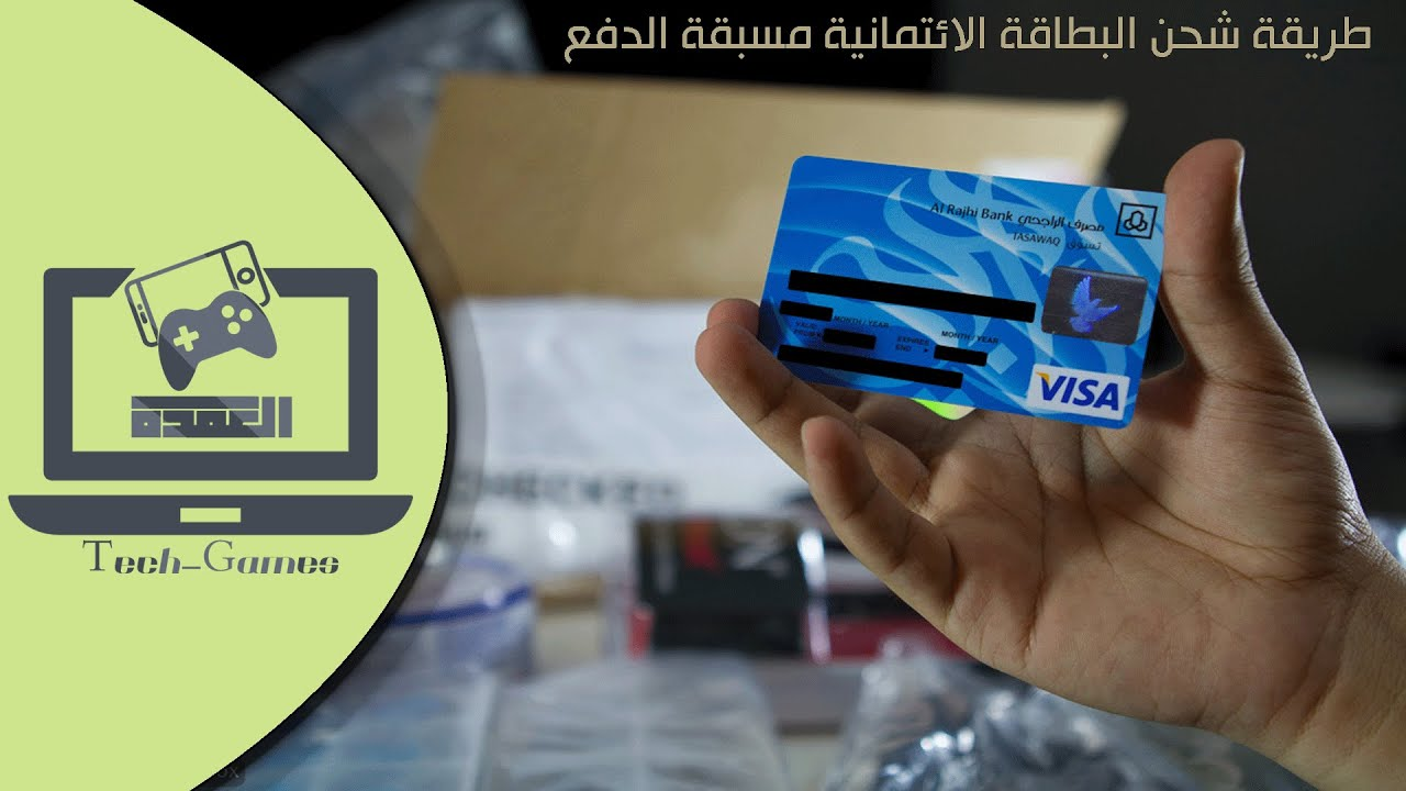 كيف أشحن Visa تسوق مسبقة الدفع Online من مباشر الراجحي Almubasher Youtube