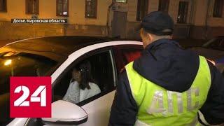 Смотреть видео Неловкое дело: кировский судья остался без наказания, его жена - без прав - Россия 24 онлайн