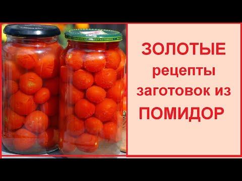 Чудесные помидоры на зиму от подписчицы// Золотой рецепт консервации