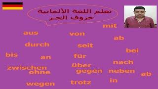 """Lektion11.avi """"تعليم اللغة الألمانية - حروف الجر مع المفعول - الدرس الحادي عشر"""""""
