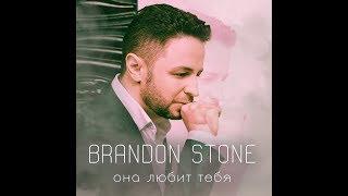 Brandon Stone (Брендон Стоун) - Она  любит тебя